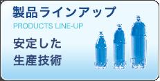 日生化工ペットボトル製品ラインアップ
